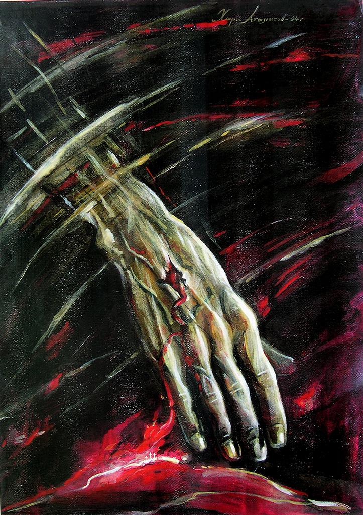 Ръката на Божието Благословение